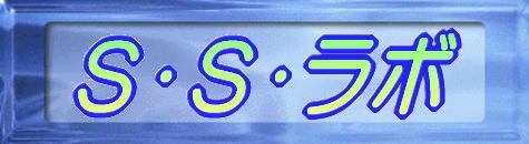 S・S・ラボ